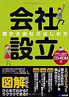 CD-ROM付 会社設立 儲かる会社のはじめ方