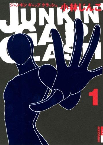 JUNKIN' GAP CLASH 1 (IKKI COMIX)の詳細を見る