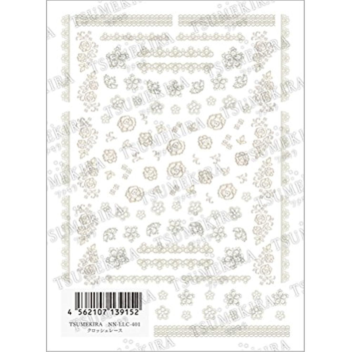 スプーン意味葬儀ツメキラ(TSUMEKIRA) ネイル用シール クロッシェレース NN-LLC-401