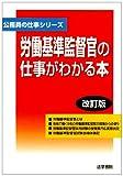 労働基準監督官の仕事がわかる本 (公務員の仕事シリーズ)