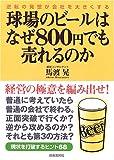「球場のビールはなぜ800円でも売れるのか―逆転の発想が会社を大きくする」馬渡 晃