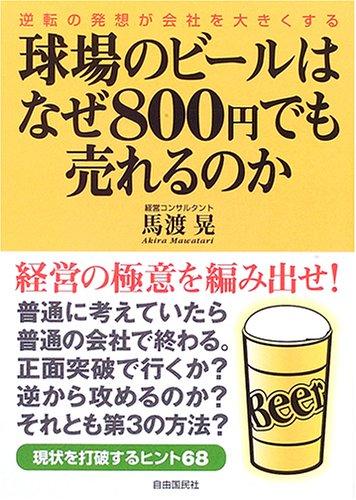 球場のビールはなぜ800円でも売れるのか―逆転の発想が会社を大きくするの詳細を見る