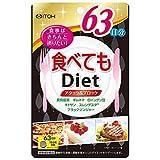 食べてもDiet63日分