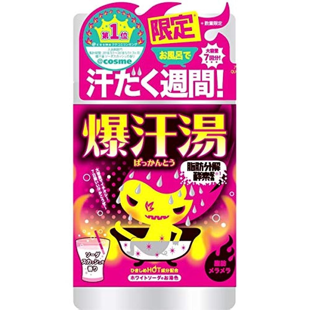 単調なトランスペアレント不十分な爆汗湯 ソーダスカッシュの香り 大容量