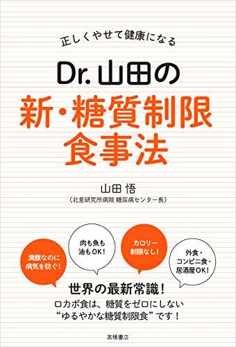 正しくやせて健康になる Dr.山田の新・糖質制限食事法