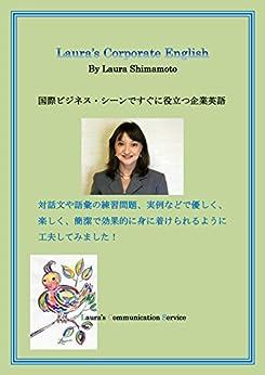 [嶋本ローラ]のLaura's Corporate English 1: ローラさんの企業英語 (English Edition)