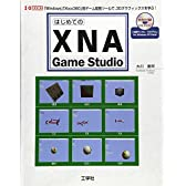 はじめての「XNA Game Studio」 (I・O BOOKS)