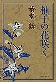 柚子の花咲く 画像