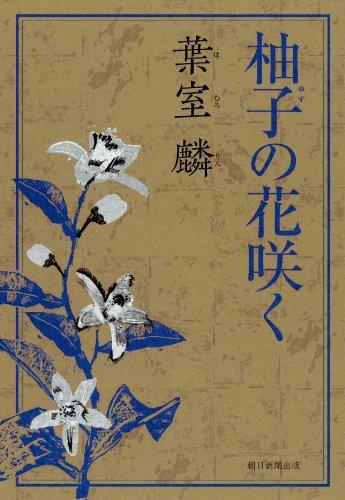 柚子の花咲くの詳細を見る