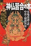 神仏習合の本—本地垂迹の謎と中世の秘教世界 (NEW SIGHT MOOK Books Esoterica 45)