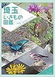 埼玉 いきもの図鑑 改訂版