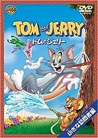 トムとジェリー 小さな訪問者編 [DVD]