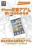 iPhone定番アプリの使い方がわかる本 ー家電批評ビギナーズバイブルー (100%ムックシリーズ)