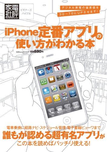 iPhone定番アプリの使い方がわかる本 ー家電批評ビギナーズバイブルー (100%ムックシリーズ)の詳細を見る
