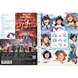 Berryz工房 コンサートツアー 2010初夏~海の家 雄叫びハウス~ [DVD]