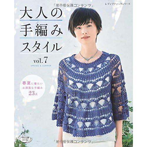 大人の手編みスタイルvol.7 (レディブティックシリーズ)
