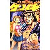 史上最強の弟子ケンイチ (4) (少年サンデーコミックス)