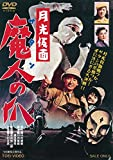 月光仮面 魔人の爪 [DVD]