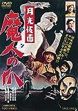 月光仮面 魔人の爪[DVD]