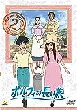 ポルフィの長い旅 2[DVD]