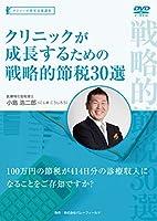 クリニックが成長するための戦略的節税30選 [DVD]