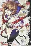 シュラキ(1) (角川コミックス ドラゴンJr. 130-1)