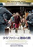 少女ファニーと運命の旅[DVD]