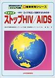 ストップHIV/AIDS 第2版―性感染症 HIV/エイズを正しく理解するための本 (写真を見ながら学べるビジュアル版新健康教育シリーズ)