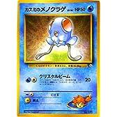 ポケモンカードゲーム promo025 カスミのメノクラゲP (特典付:限定スリーブ オレンジ、希少カード画像) 《ギフト》
