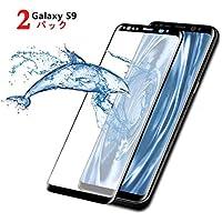 【2枚】Galaxy S9 ガラスフィルム フィルム 全面 6Dラウンドエッジ加工 S9 保護フィルム 気泡ゼロ「業界最高硬度9H / 指紋防止/気泡ゼロ/高感度タッチ / 極薄0.3mm【2019年最新版】