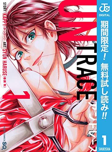アントレース【期間限定無料】 1 (ジャンプコミックスDIGITAL)