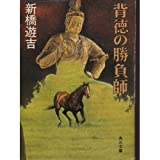 背徳の勝負師 (角川文庫 緑 508-5)