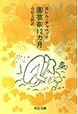 園芸家12カ月 (中公文庫 C 15)