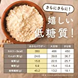 おからパウダー300g 国産 無添加 大豆100% ソイパウダー