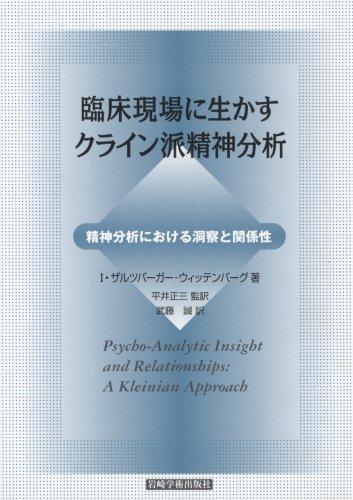 臨床現場に生かすクライン派精神分析―精神分析における洞察と関係性の詳細を見る