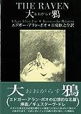 【バーゲンブック】 大鴉