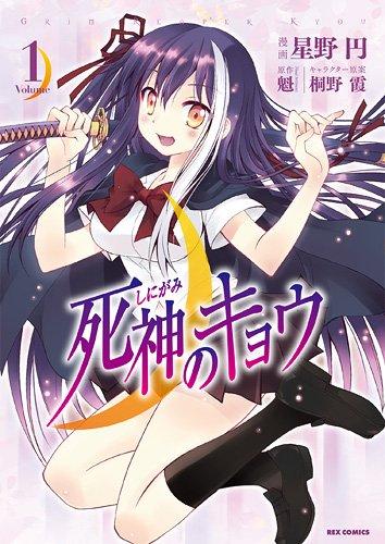 死神のキョウ (1) (IDコミックス REXコミックス)の詳細を見る