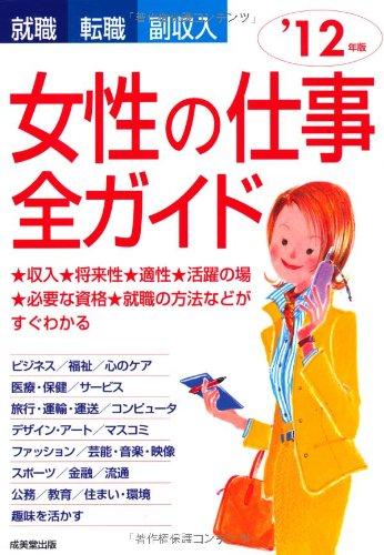 就職・転職・副収入 女性の仕事全ガイド〈'12年版〉の詳細を見る