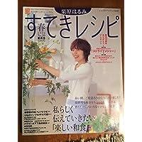 栗原はるみ すてきレシピ 2006年 04月号