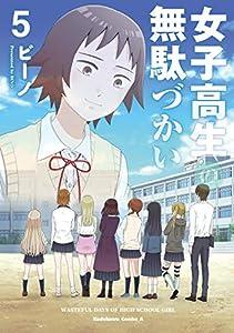女子高生の無駄づかい(5) (角川コミックス・エース)