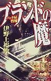 ブランドの魔―バッタ屋啓輔 (C・NOVELS)