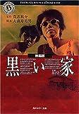 映画版 黒い家 (角川ホラー文庫)