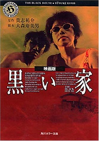 映画版 黒い家 (角川ホラー文庫)の詳細を見る