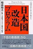 日本国改造プログラム―立国は公にあらず私なり