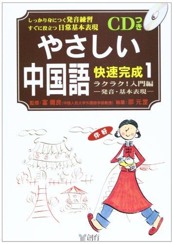 中国語快速完成〈1〉ラクラク!入門編―発音・基本表現 (創育のCD&BOOKシリーズ)