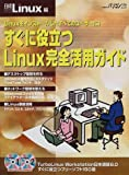 LINUX完全活用ガイド (日経BPパソコンベストムック―日経Linuxムック)