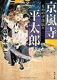 京嵐寺平太郎  もののけ侍伝々 (角川文庫)