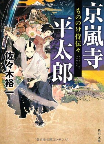 京嵐寺平太郎  もののけ侍伝々 (角川文庫)の詳細を見る