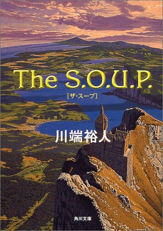 The S.O.U.P. (角川文庫)の詳細を見る
