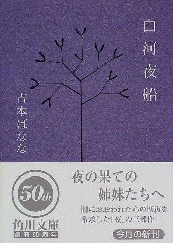 白河夜船 (角川文庫)の詳細を見る